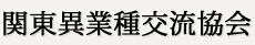 関東異業種交流協会~秋葉原で名刺交換会といえば~