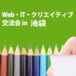 【現在9名】11/10(金)クリエイター・デザイナー・WEB・IT交流会 in 池袋
