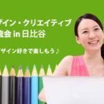 【現在30名】8/22(水)クリエイター・デザイナー・WEB・IT交流会 in 日比谷