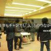 07/29 ビジネス異業種交流会