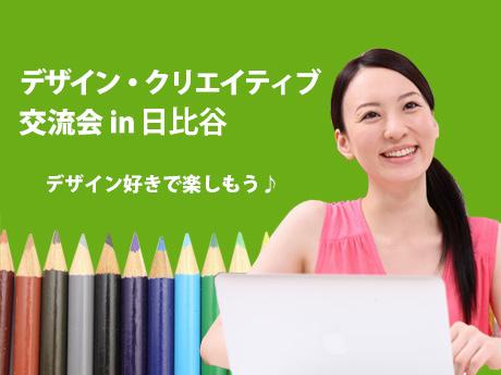 クリエイター・デザイナー・WEB・IT交流会