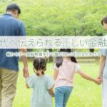 【無料オンライン】5/21(金)19:00〜初心者からの私産運用セミナー(日本私産運用協会監修)